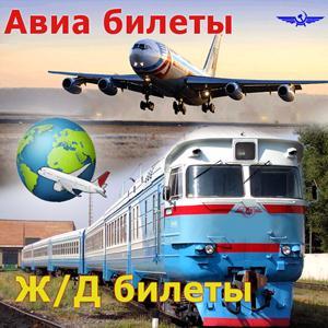 Авиа- и ж/д билеты Пономаревки
