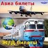 Авиа- и ж/д билеты в Пономаревке